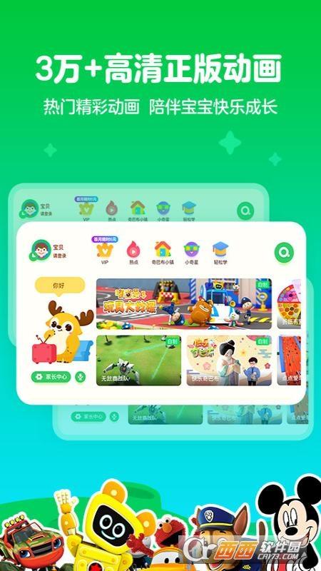 爱奇艺动画屋app(爱奇艺奇巴布) V11.8.0 安卓版