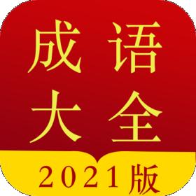 今日成语字典v3.2.0