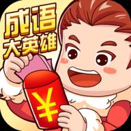 成语大英雄红包版v0.9