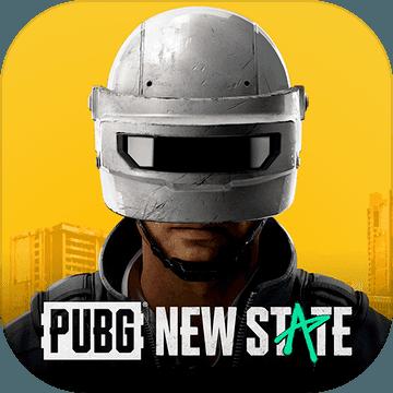 PUBG: NEW STATE国服v0.13.5 安卓版