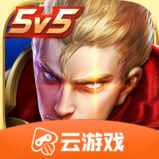 腾讯王者荣耀云游戏v3.9.0.992095