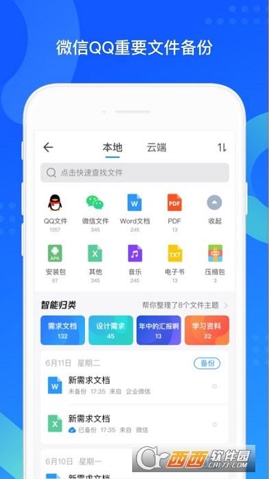 QQ同步助手官方版 v7.1.4 安卓版