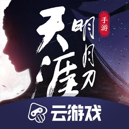 天刀手游云游戏V3.8.2.969398安卓版