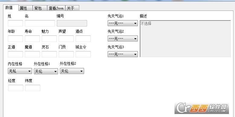 鬼谷八荒天道存档修改器 v1.0.1.10 最新中文版