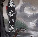 鬼谷八荒天道存档修改器v1.0.1.10 最新中文版