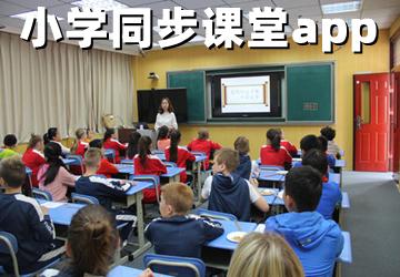 小学同步课堂