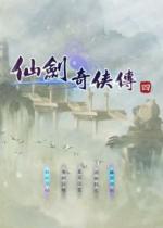 仙剑四重置版中文硬盘试玩版