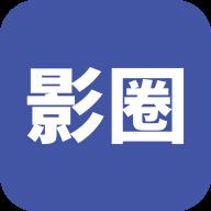 影圈app