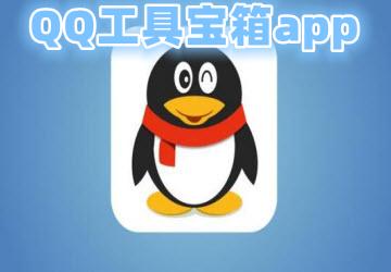 QQ工具宝箱
