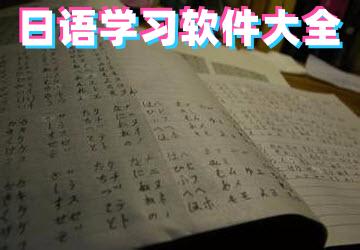 日语学习软件