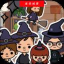 托卡小镇迷你城堡v1.5.0安卓版