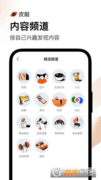 皮艇app播客软件 1.8.1.117 安卓版