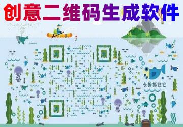 创意二维码生成器_二维码生成器安卓版