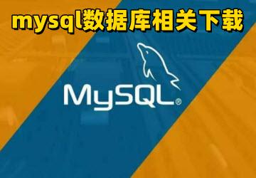 mysql下载_mysql数据库下载_免费mysql数据库