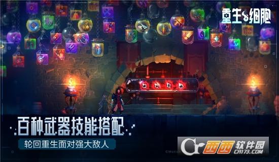 重生细胞游戏中文版 v1.60.11苹果版