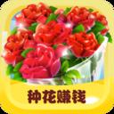 开心花园种花赚钱v1.0.4安卓版