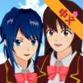 樱花校园模拟器中文版无广告v1.2.5安卓版