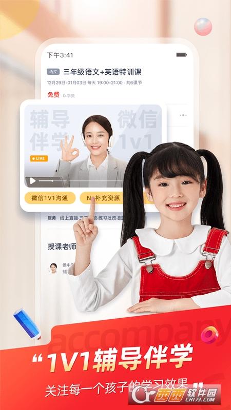 高途课堂app最新版 V4.23.30 安卓手机版