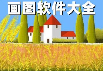 电脑画图软件_画图软件下载_画图软件哪个好