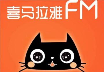 喜�R拉雅FM