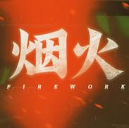 烟火国产独立游戏中文完整版