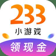 233小游戏app可提现版v2.42.0.11最新版