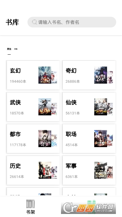 书香仓库app v1.4.5