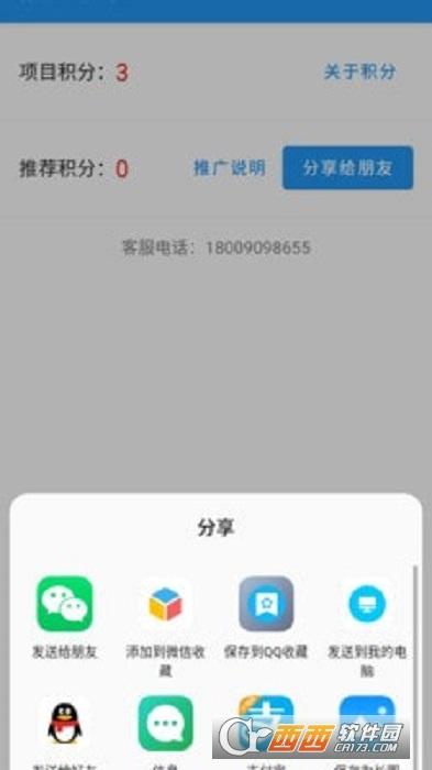 信测 v1.0 安卓版