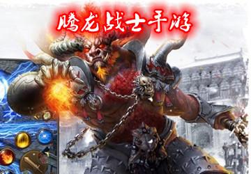 腾龙战士手游_ 腾龙战士传奇_ 腾龙战士破解版