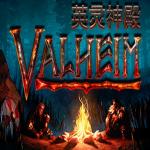 Valheim英灵神殿联机补丁