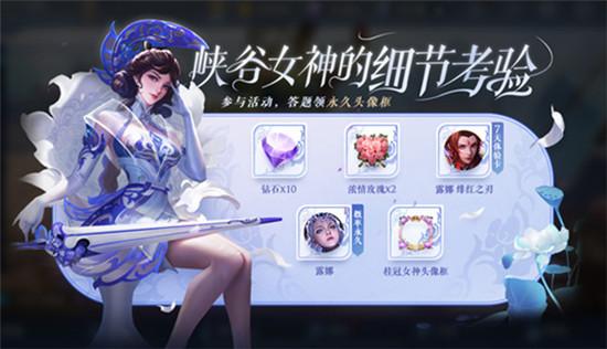 王者荣耀峡谷女神的细节考验活动详情一览