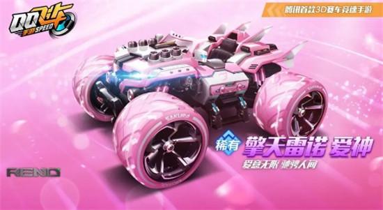 QQ飞车手游2021女神节玩法详情一览