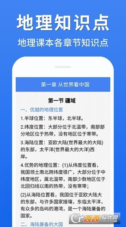 初中地理大全app