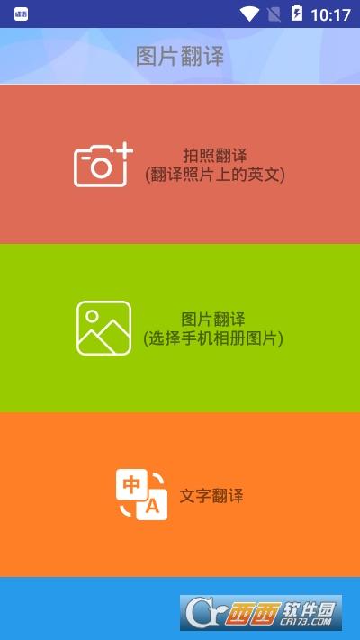 拍照片翻译app