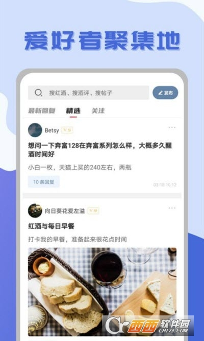 红酒部落app