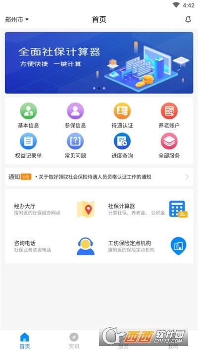 河南社保人脸认证