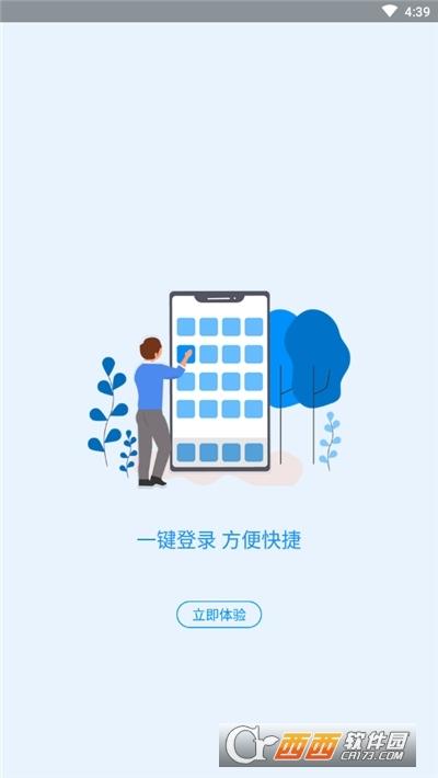 河南社保人脸认证 v1.2.5 安卓版