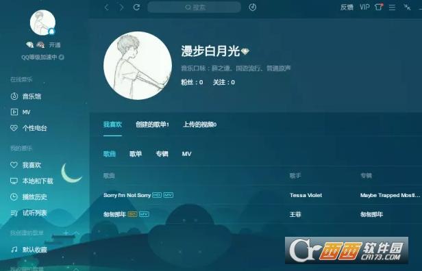 QQ音乐PC客户端去广告绿色特别版 v18.06