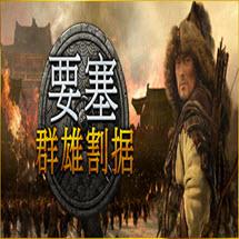 要塞群雄割据PC中文破解版免安装绿色硬盘版