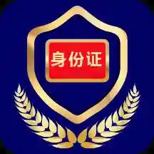 河南电子证件app