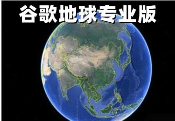 谷歌地球专业版