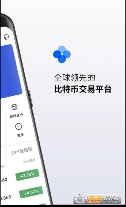 OKEx买比特币app 4.9.0 官方最新版
