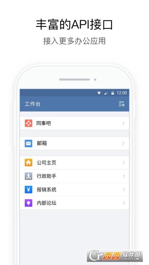 政务微信 v2.5.50102 官方最新版