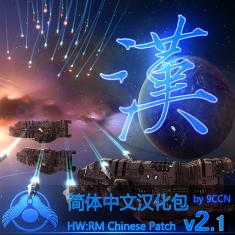 家园重制版简体中文汉化包9CCN正式版
