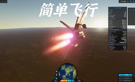 简单飞行中文版最新版_简单飞行手机版_简单飞行2