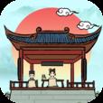 古代书院模拟器中文版v1.0.7 官方最新版