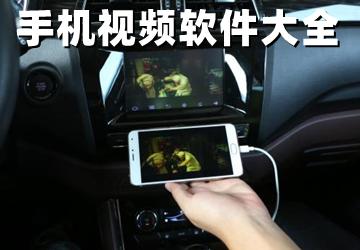 手机视频软件