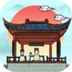 古代书院模拟器最新版v1.0.3 安卓版