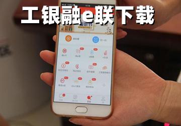 工银融e联下载_工银融e联app_工银融e联客户端