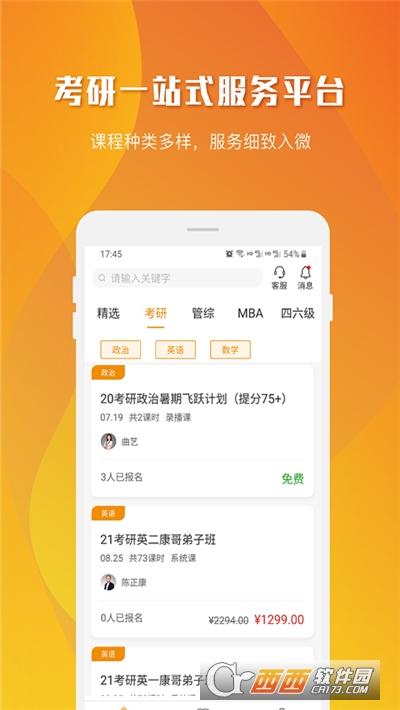 ��W喵 v1.3.5安卓版